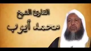 الشيخ محمد ايوب سورة آل عمران قراءه حجازيه ولا اروع