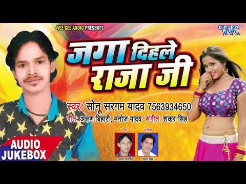 Xxx Mp4 Jaga Dihale Raja Ji Sonu Sargam Yadav Audio JukeBox Bhojpuri Hit Song 3gp Sex