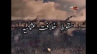 سقوط خلافت عثمانیہ |  Fall of the Muslim Empire & Caliphate in Short Urdu Documentary
