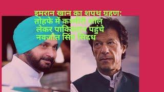 Navjot singh siddhu in imran khan ceremony   navjot singh siddhu in pakistan latest