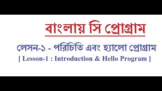 Programming in C in Bangla | Lesson-1 | | Introducing & Hello Program |