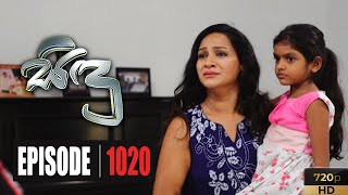 Sidu | Episode 1020 07th July 2020
