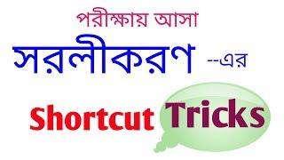 সরলীকরণ এর সহজ উপায় বাংলাতে।। Simplification shortcut Tricks in bengali ।।