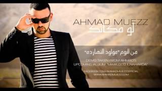 أحمد معز - لو مكانك (ديمو)