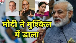 Modi के फैसले ने Rajnath Singh,  Arun Jaitley, Smriti Irani  जैसे Ministers  को मुश्किल में डाला