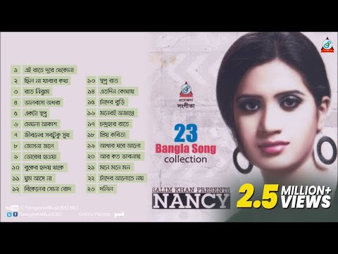 Xxx Mp4 Nancy Bangla Song Collection Full Audio Album 3gp Sex