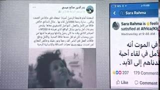 بي_بي_سي_ترندينغ: ضجة في السودان بسبب حسابات فيسبوك وهمية تحمل أسماء نساء