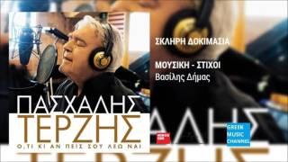 Πασχάλης Τερζής - Σκληρή Δοκιμασία || Pashalis Terzis - Skliri Dokimasia (New Album 2016)
