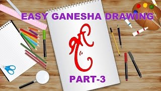 Easy Ganesha Drawing for Kids- Part-3 | Kids Learning Video | Shemaroo Kids