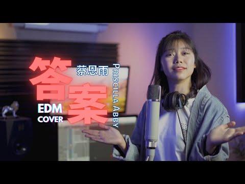 Download Lagu 《 答案 》EDM Cover ( 蔡恩雨 Priscilla Abby ) MP3