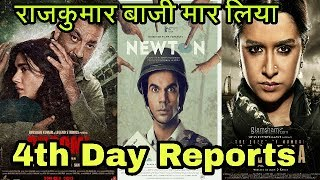 Bhoomi, Haseena Parkar, Newton 4th Day Reports | Box Office Collection | Who wins