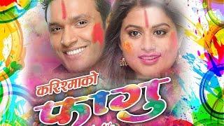 Nepali Film FAGU | Shilpa Pokharel Subash Parajuli | Glamour Nepal