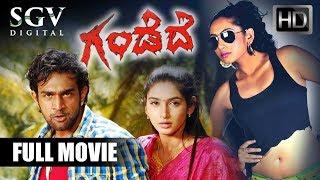 Gandede – ಗಂಡೆದೆ (2017) Kannada Movie | Kannada New Movies | Ragini | Chiranjeevi Sarja, Devraj