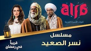 """قريباً الفنان محمد رمضان في مسلسل """"نسر الصعيد"""" على باقة الفا"""