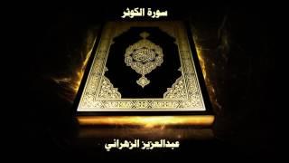 سورة الكوثر - بصوت القارئ عبدالعزيز الزهراني