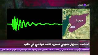 رسالة صوتية مسربة من قائد حلبي لأهل الجنوب السوري