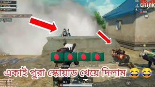 একাই পুরা স্কোয়াড খেয়ে দিলাম😂 | PUBG Mobile Bangla Gameplay