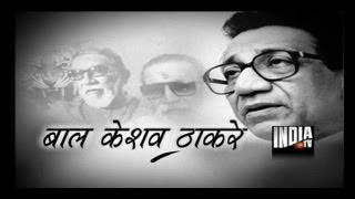 Bal Keshav Thackeray: The Most Reliable Documentary