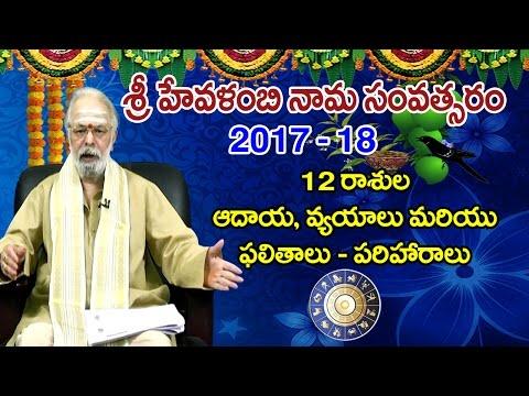 Xxx Mp4 12 రాశుల ఆదాయ వ్యయాలు ఫలితాలు పరిహారాలు Ugadi 2017 18 Mulugu Ramalingeswara Vara Prasad 3gp Sex