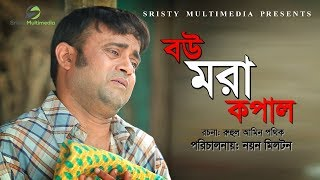 Bou Mora Kopal (বউ মরা কপাল) | Trailer | Akhomo Hasan & Antora | Bangla New Comedy Natok 2018