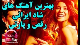 Persian Dance Music 2018 - Part 1 - بهترین آهنگ های شاد ایرانی برای رقص و پارتی