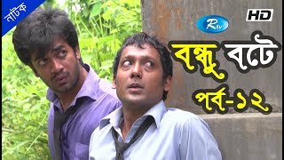 Bondhu Bote | Ep-12 | Comedy Drama | Tariq Anam | Tarin | Abul Hayat | Shahadat  | Shamol | Rtv