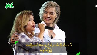 R ဇာနည္ ရဲ႔ တစ္ကိုယ္ေတာ္ေဖ်ာ္ေျဖပြဲ - Rzarni One Man Show 2016