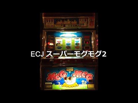 【レトロ パチスロ】 ECJ スーパーモグモグ2 【英国回胴式遊技機の系譜(Ⅲ)】