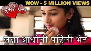 दुसरं प्रेम - Marathi Web Series Love Story - Part 1