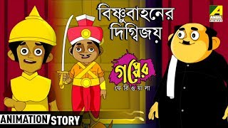 Gapper Feriwala | Bishnu Bahaner Digbijoy। Cartoon Video