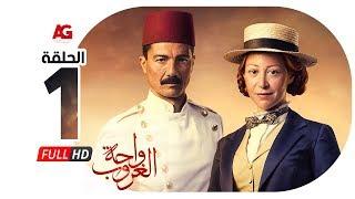 مسلسل واحة الغروب - الحلقة الأولى - خالد النبوي ومنة شلبي - Wahet El Ghoroub - Ep 1