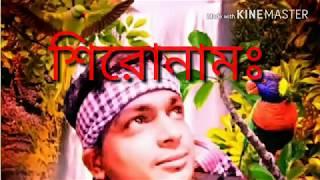ফুল দিও কলি দিও কাটা দিওনা আস্তে আস্তে চুম্মা দিও কামড় দিওনা বাংলা গানের ভিডিও 2018