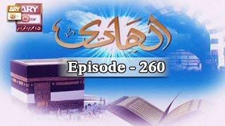Al Hadi Ep 260 - Hazrat Yaqoob A S Ki Apne Betoon Ki Tarbiyat - ARY QTV