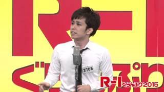 西村ヒロチョ R-1ぐらんぷり2015 3回戦