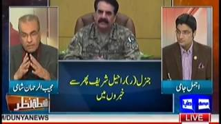 Explained   Why Raheel Sharif Allotted 868 Kanal Land     Dunya News