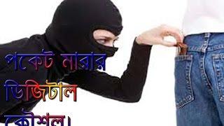Bangla Natok new Funny clip 2016 By Mosharraf Karim -ডিজিটাল পকেট মার