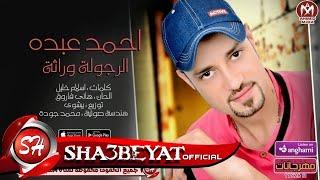 احمد عبده اغنية الرجولة وراثة 2018 حصريا على شعبيات AHMED ABDO - ELREGOLA - WERATHA