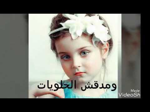 كلمات اغنية نانسي عجرم يابنات يابنات مع صور بنات صغار كيوت ..👇