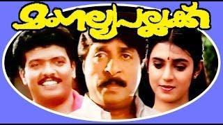 Mangalya Pallakku | Malayalam Full Movie | Sreenivasan & Kasthuri