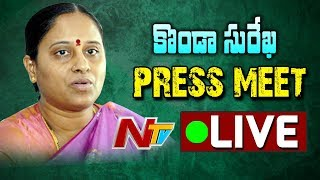 Koda Surekha Press Meet Live | Konda couple to return to Congress party ? | NTV