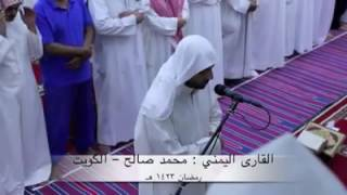 Qari Al Yamani Mohammad Saleh