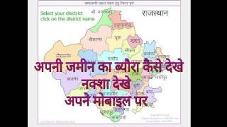 अपनी जमीन का ब्यौरा देखे । नक्शा देखे। अपने मोबाइल पर। Rajasthan land record