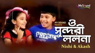 O Sundore Loalona | Nishi / Akash | Bangla New Song | Mysound BD
