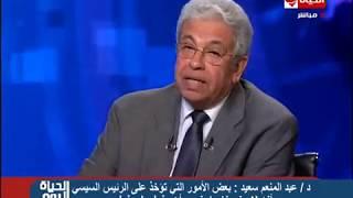 الحياة اليوم - د/ عبد المنعم سعيد : جمال عبد الناصر ترك بصمة فى التاريخ و أعاد الروح القومية