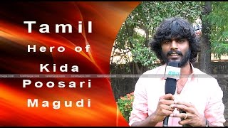 Tamil - Hero of Kida Poosari Magudi about his film - TS