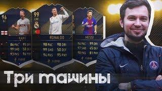 ВСЁ TOTY НАПАДЕНИЕ в HAPPY-GO-LUCKY - FIFA 18