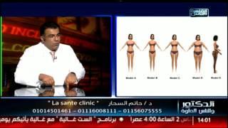 الدكتور والناس الحلوة |جراحات شفط الدهون مع د.حاتم السحار