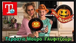 Τεράστιο Μαύρο Γλειφιτζούρι Halloween. Φτιάξαμε απίστευτο γλειφιτζούρι/// Famous Toli