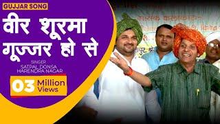 ग्रेट गूज्जर D.J. सांग  2017-----वीर शूरमा गूज्जर  हो से----(Satpal Donsa & Harendra Nagar)
