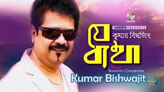 Kumar Bishwajit - Je Betha Diye | Bosonto Chuyeche | Soundtek